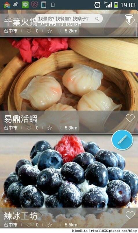Smart Tourism Taiwan 台灣智慧觀光 app 手機旅遊 推薦旅遊app13-16