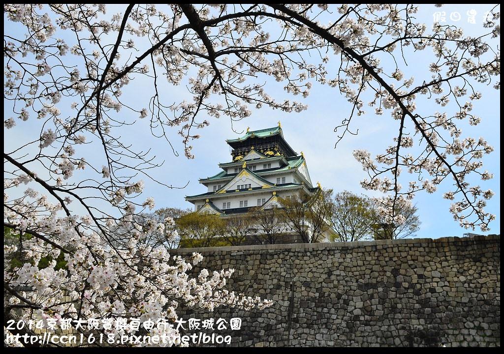 2014京都大阪賞櫻自由行-大阪城公園DSC_1883