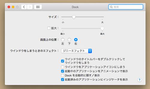 Mac  設定 Dock位置