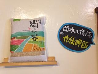 尚水米包裝。