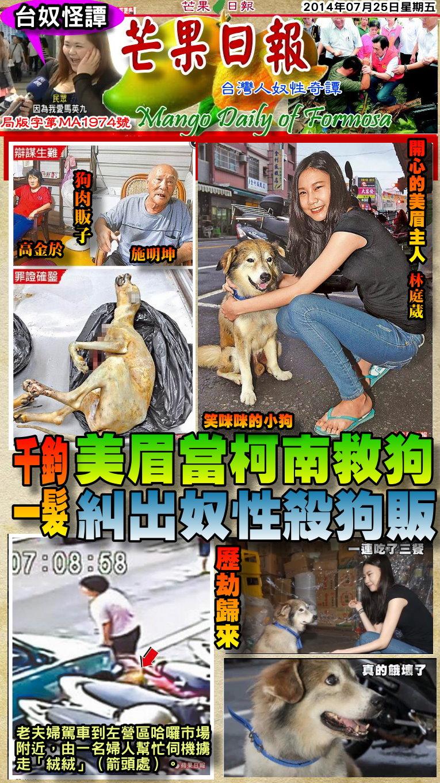 140725芒果日報--台奴怪譚--正妹扮柯南救狗,糾出奴性殺狗販