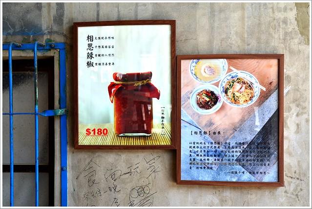 小琉球麵食-相思麵社區麵店回琉麵店阿對麵店021-DSC_9232