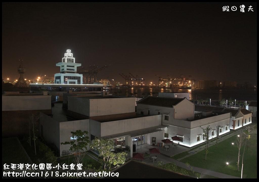 紅毛港文化園區-小紅食堂DSC_1725