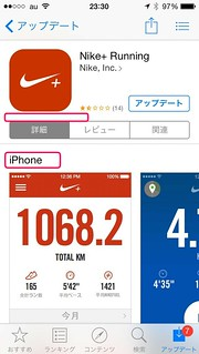 App Store Nike+ Running 詳細 アップデートから