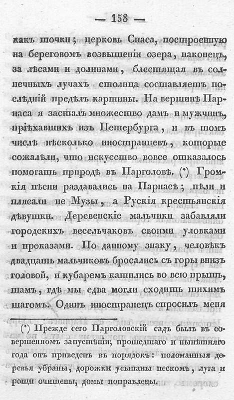 1830. Сочинения Фаддея Булгарина. - 2-е изд., испр. Ч. 1-12. - Ч. 11 158