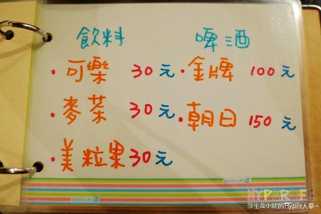 異鄉人日本食堂咖哩 (22)