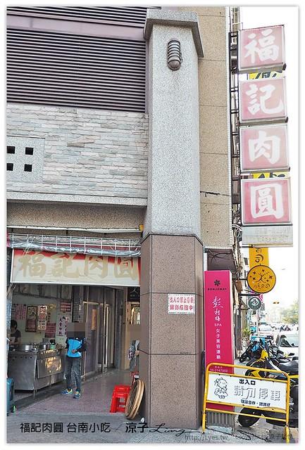 福記肉圓 台南小吃 - 涼子是也 blog