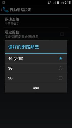 美圖手機 M4!Meitu 3? (M4) 搶先曝光超清晰碟照 @3C 達人廖阿輝