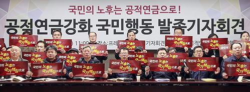20150311_기자회견_연금행동_공적연금강화국민행동발족 (1)