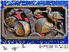 水頭蔡開盛、蔡開國宅第門廳格扇門頂板上鱟魚木雕-01