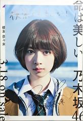 "Nogizaka46 11th Single ""Inochi wa Utsukushii"" Promotional Poster at Inaricho Station: Hashimoto Nanami"
