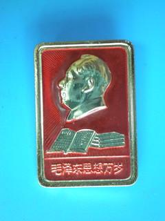 Long live Mao Zedong Thought  毛泽东思想万岁