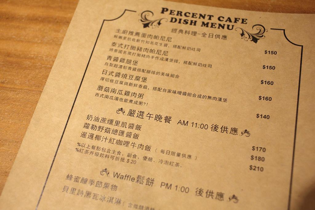 20150324板橋-percent % caffe (9)