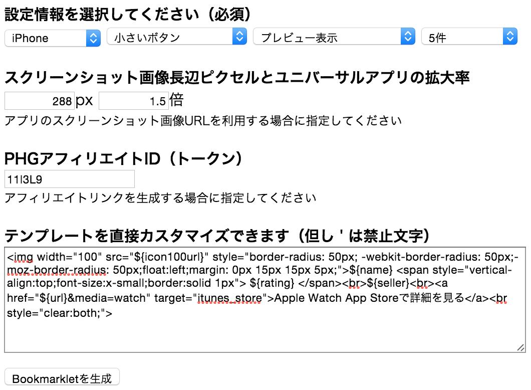 スクリーンショット 2015-04-26 00.01.32