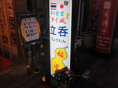 福道(練馬)