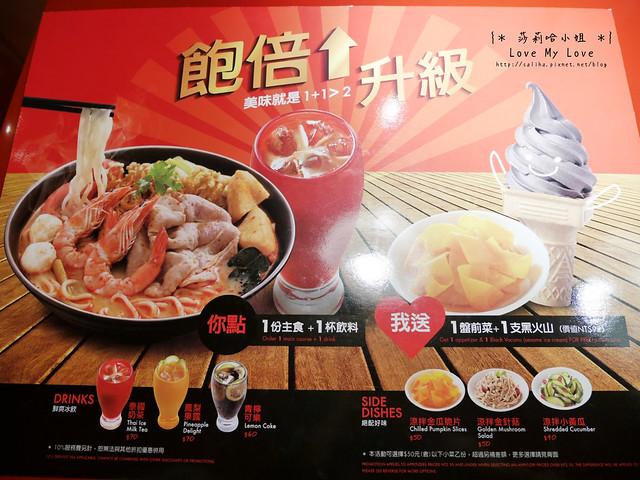 中山站美食餐廳大心泰式拉麵