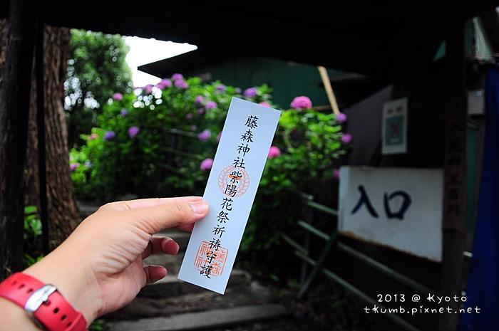 2013藤森神社3.jpg