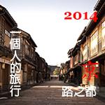 2014《京都之路》系列文章貼紙