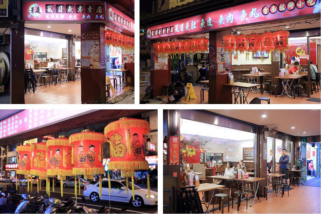 20150403中山-景庭虱目魚專賣店 (2)