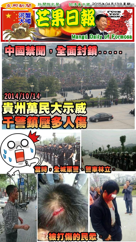 150413芒果日報--支那新聞--貴州萬民大示威,千警鎮壓多人傷