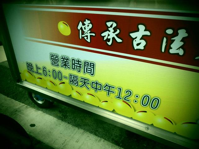 2014- 台灣TAIWMAN環島嘉義 (345)