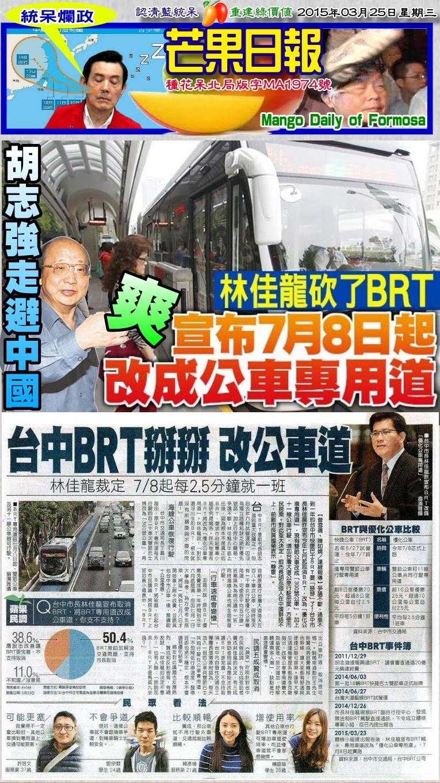 150325芒果日報--統呆爛政--林佳龍砍BRT,胡志強走避中國