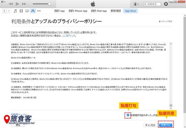itunes日本ID_006