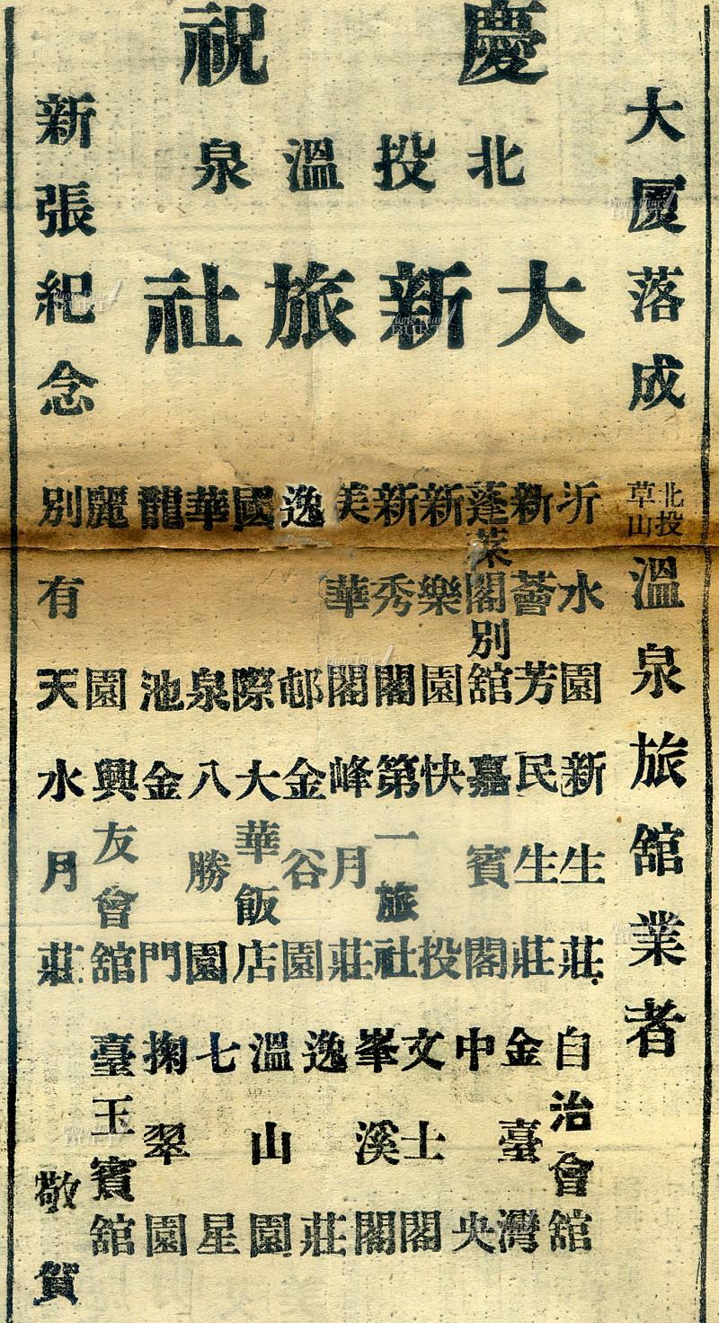 公論報廣告_中19500206_2