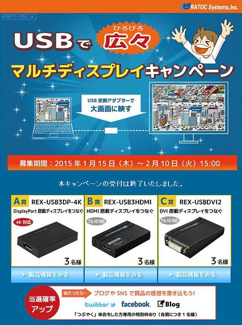 USBで広々マルチディスプレイキャンペーン[RATOC]