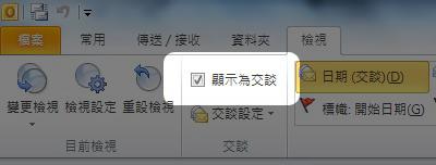 Outlook 之顯示為交談(郵件群組化)
