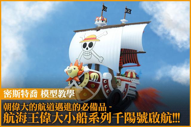 朝偉大的航道邁進的必備品 - 航海王《偉大的船艦收藏集》系列千陽號啟航