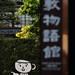 Signboard by Teruhide Tomori