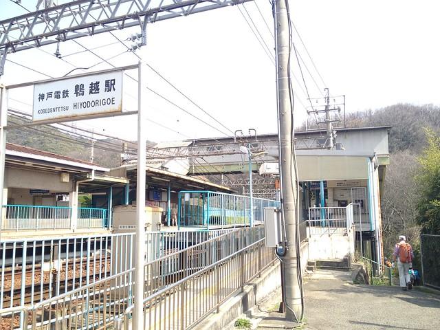 六甲全山縦走路 鵯越駅