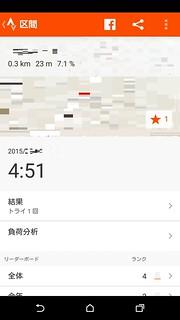 Screenshot 区間表示