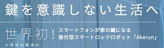 スクリーンショット 2015-03-27 21.16.32