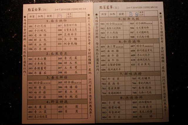 台北旅行-精緻美食-火鍋吃到飽-17度C (65)
