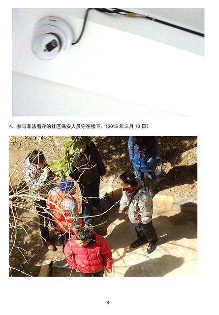 非法监禁崔福芳的的图片证据_页面_4