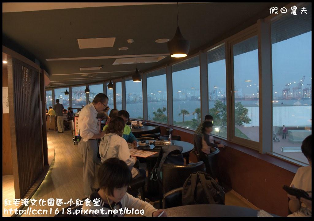 紅毛港文化園區-小紅食堂DSC_1630