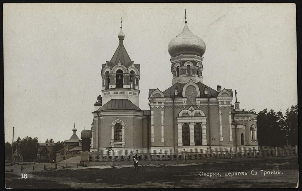 Озерки, церковь Св. Троицы_Страница_1