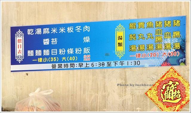 小琉球麵食-相思麵社區麵店回琉麵店阿對麵店006-DSC_8695