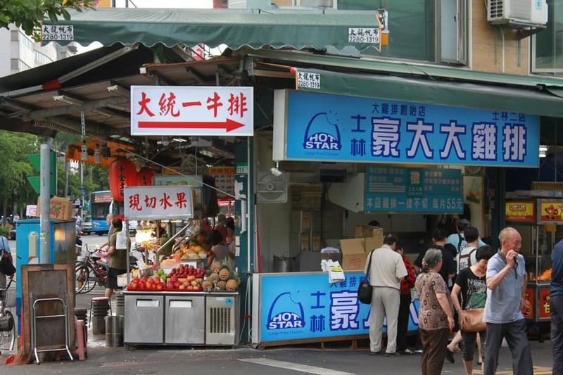 台北士林夜市必訪美食-評比文-雞排篇-17度C在地推薦- (19)