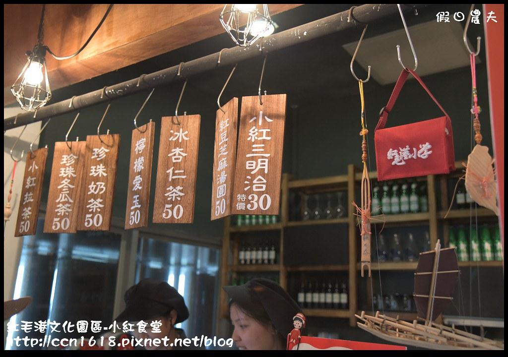 紅毛港文化園區-小紅食堂DSC_1553