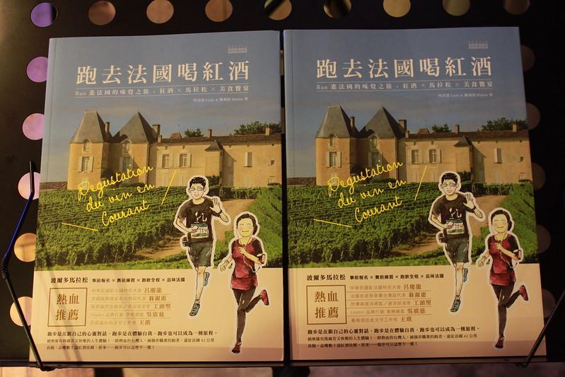 紅酒(梅鐸)馬拉松跑者辛酸史簽書會- (16)