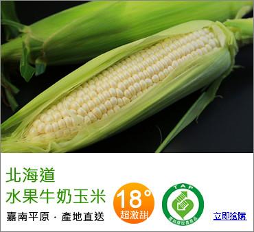 北海道水果牛奶玉米