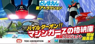 體驗指揮挺組合!主題樂園『無敵鐵金剛Z格納庫』預計2020年完工!