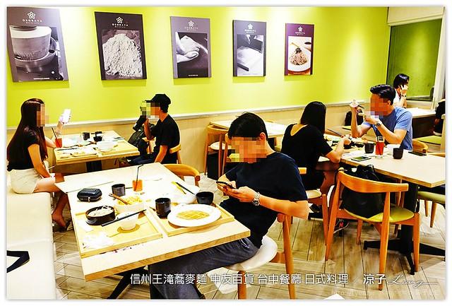信州王滝蕎麥麵 中友百貨 台中餐廳 日式料理 4
