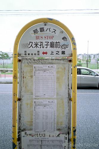 久米孔子廟前バス停 / Kume-kousibyo-mae bus stop