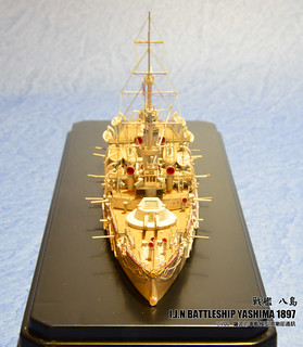 【玩具人詹波投稿】日本海軍戰艦八島號模型製作分享