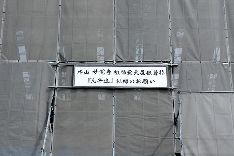 祖師堂(大屋根葺替工事中)/妙覚寺(Myokaku-ji Temple)