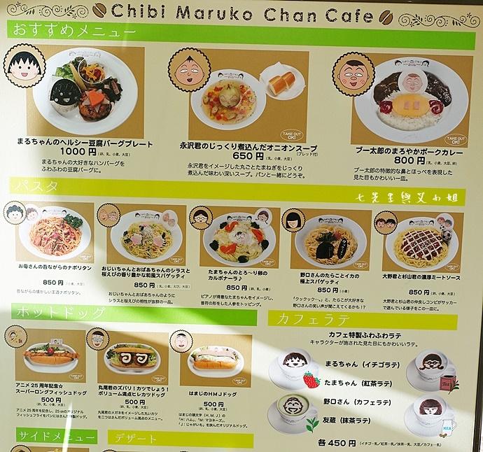 4 台場富士電視台櫻桃小丸子咖啡
